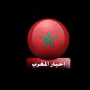 الاخبار المغربية APK