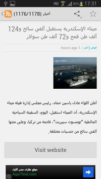 AkhbarMasr apk screenshot