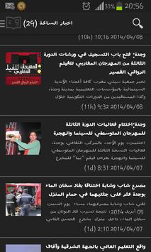 oujda news poster