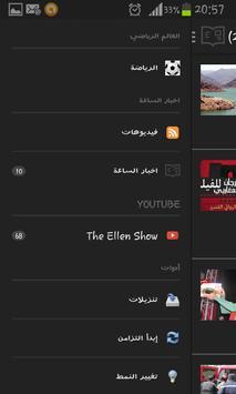 oujda news apk screenshot
