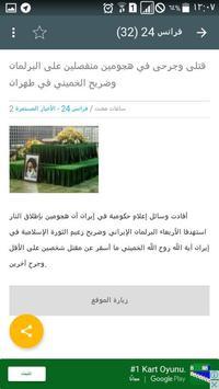 آخر الأخبار apk screenshot