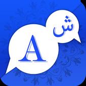 Arabic English Translator - English Arabic icon