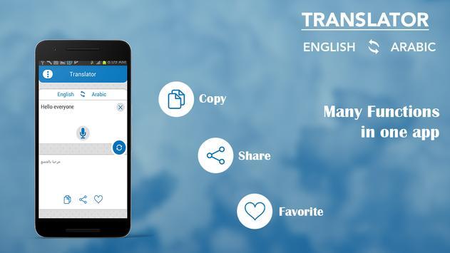 Arabic English Translator - English Arabic screenshot 3