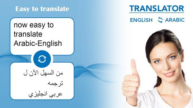 Arabic English Translator - English Arabic poster