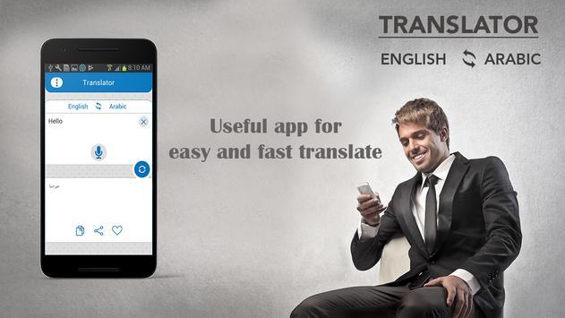 Arabic English Translator - English Arabic screenshot 1