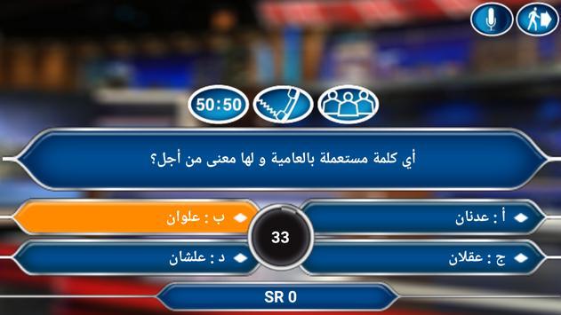 من سيربح المليون screenshot 4