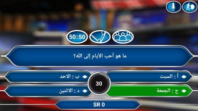 من سيربح المليون screenshot 6
