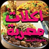 وصفات طبخ مصرية > وصفات اكل مصرية icon