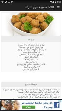وصفات طبخ مصرية > وصفات اكل مصرية screenshot 3