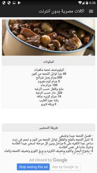 وصفات طبخ مصرية > وصفات اكل مصرية screenshot 1