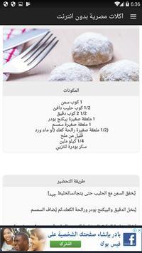 وصفات طبخ مصرية > وصفات اكل مصرية screenshot 2