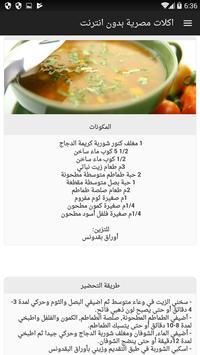 وصفات طبخ مصرية > وصفات اكل مصرية screenshot 4