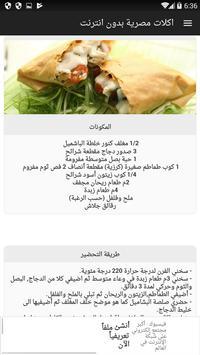 وصفات طبخ مصرية > وصفات اكل مصرية screenshot 5