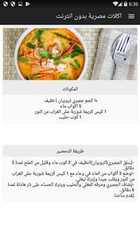 وصفات طبخ مصرية > وصفات اكل مصرية screenshot 6