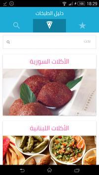 أكلة اليوم apk screenshot