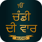 Chandi Di Vaar Audio icon