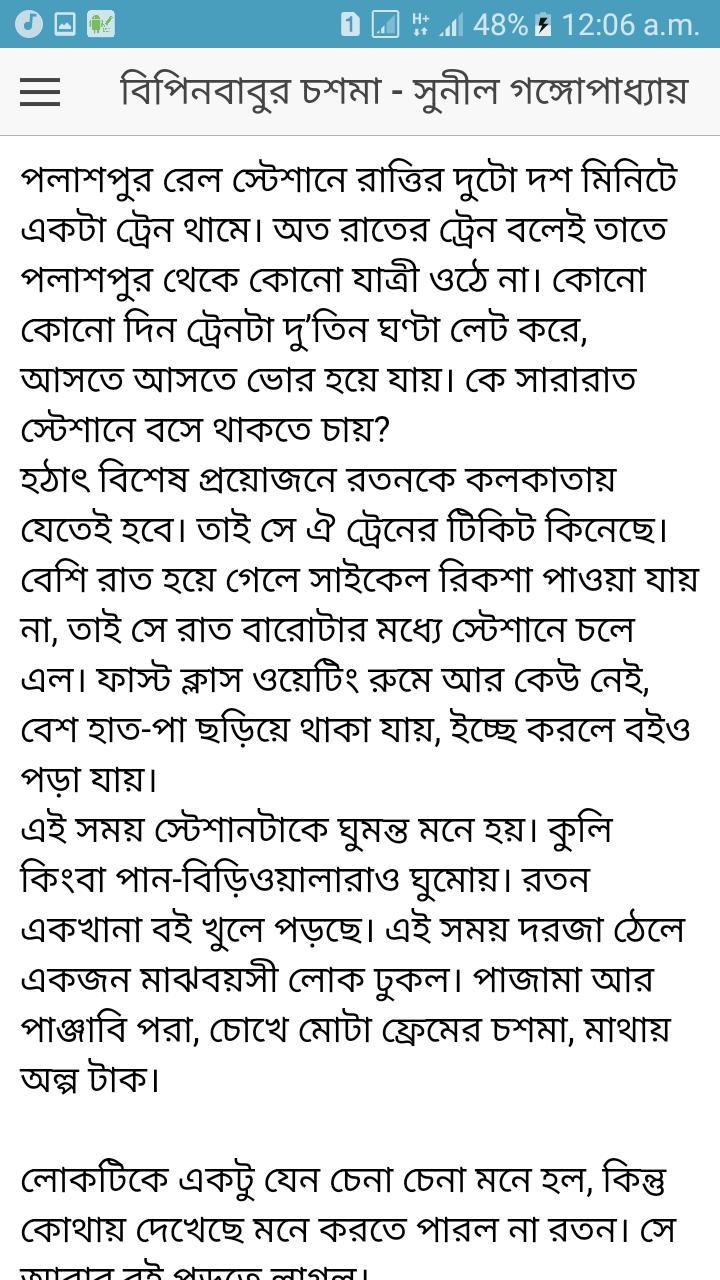 ভূতের গল্প সমগ্র-Bengali Ghost Story for Android - APK