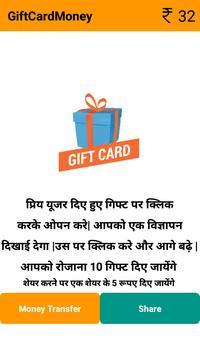 giftmoney - earn money with gift card poster
