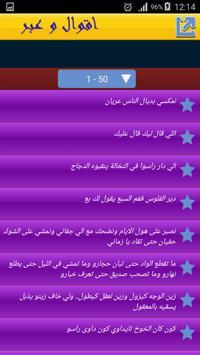 اقوال و عبر شعبية apk screenshot
