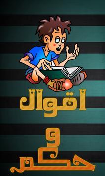 اقوال و حكم 2017 poster