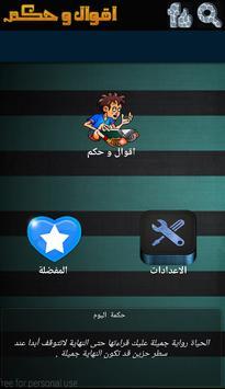 اقوال و حكم 2017 screenshot 1