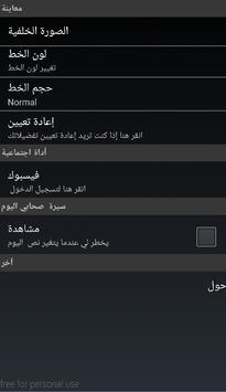 اقوال و حكم 2017 screenshot 3