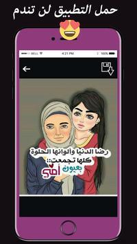اسماء بنات روعة screenshot 3