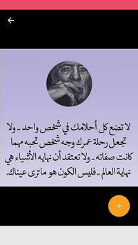 اقوال و حكم مصورة : 1000 حكمة و مقولة متنوعة screenshot 3