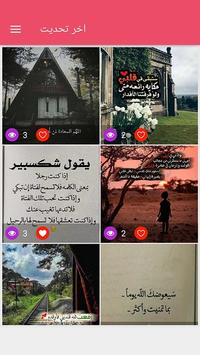 اقوال و حكم مصورة : 1000 حكمة و مقولة متنوعة poster
