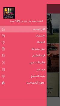 اقوال و حكم مصورة : 1000 حكمة و مقولة متنوعة screenshot 13