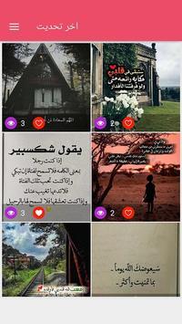 اقوال و حكم مصورة : 1000 حكمة و مقولة متنوعة screenshot 14