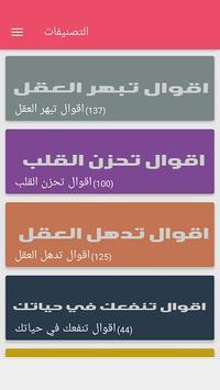 اقوال و حكم مصورة : 1000 حكمة و مقولة متنوعة screenshot 19