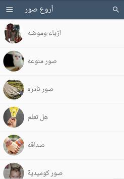 أروع الصور screenshot 2