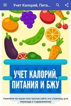 Учет Калорий, Питания и БЖУ poster