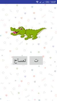 الحروف العربية بالصوت والصورة screenshot 5