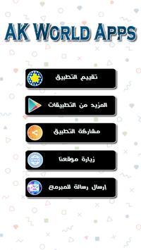 الحروف العربية بالصوت والصورة screenshot 7