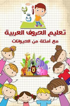 الحروف العربية بالصوت والصورة poster