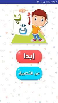 الحروف العربية بالصوت والصورة screenshot 1