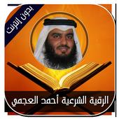 الرقية الشرعية أحمد العجمي - بدون إنترنت icon