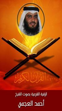 الرقية الشرعية أحمد العجمي - بدون إنترنت poster