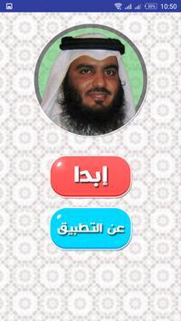 الرقية الشرعية أحمد العجمي - بدون إنترنت screenshot 1