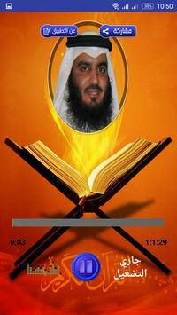 الرقية الشرعية أحمد العجمي - بدون إنترنت screenshot 2