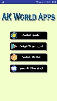 الرقية الشرعية أحمد العجمي - بدون إنترنت screenshot 3