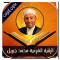 الرقية الشرعية محمد جبريل - بدون إنترنت