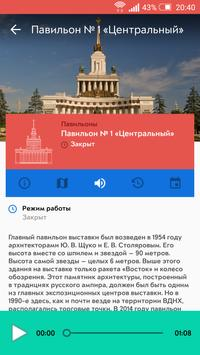 ВДНХ screenshot 7