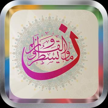 14:49 سورة سبأ كاملة بصوت الشيخ عبد الرحمن السديس