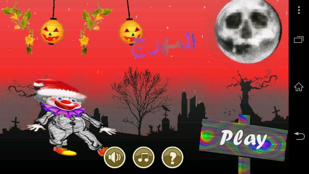 AL3abi Various Adventure apk screenshot