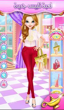 لعبة تلبيس ستايل - العاب بنات screenshot 1