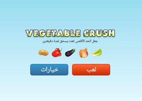 لعبة الفواكه apk screenshot