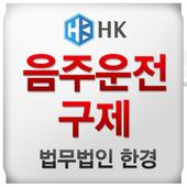 음주운전 구제 icon
